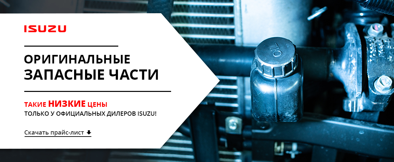 Официальный дилер ISUZU (ИСУЗУ) во Владивостоке Isuzu, Исузу, во Владивостоке, ISUZU, Автосалон, официальный, дилер, Владивосток, дилеры, Владивостока spare-parts